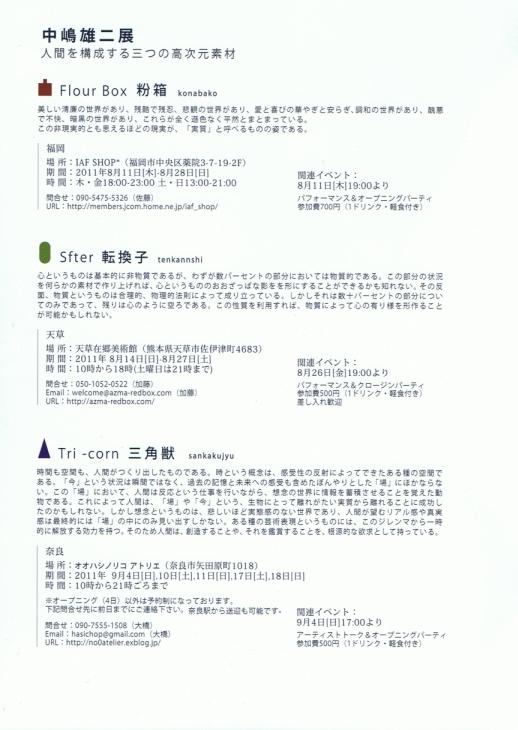 しのシミュレーション_f0190988_472933.jpg
