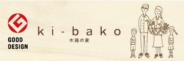 ki-bako・ chocolat 見学会終了_d0087595_1003778.jpg