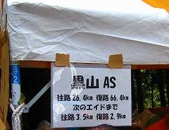 「奥武蔵ウルトラマラソン」初参加_a0036808_1452135.jpg