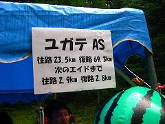 「奥武蔵ウルトラマラソン」初参加_a0036808_14584717.jpg