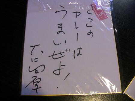大仁田さんありがとうございます。_f0229825_19583285.jpg