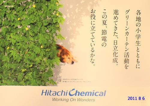 東海道新幹線の広告_d0004728_1042462.jpg