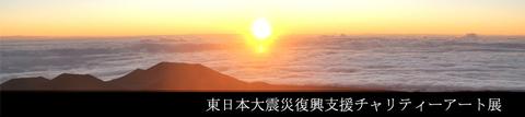 東日本大震災復興支援チャリティーアート展 巡回展_c0141944_23171133.jpg