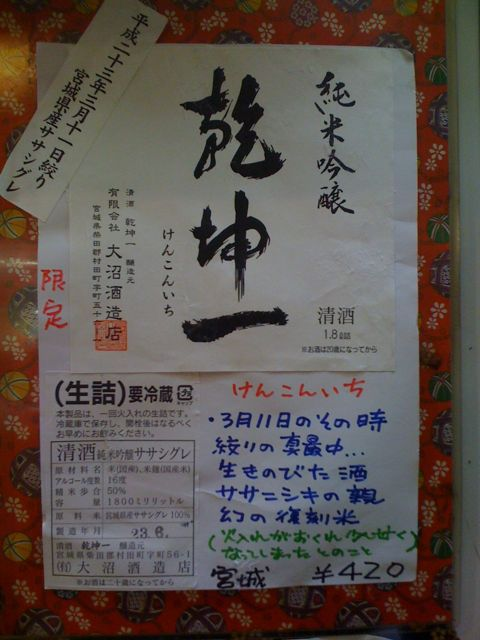 """3.11を生きのびた純米吟醸\""""乾坤一\""""限定登場です。 #sake_c0069047_2149613.jpg"""