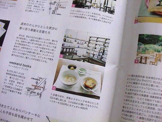 OZ magazine掲載のお知らせ。_e0060555_0502261.jpg