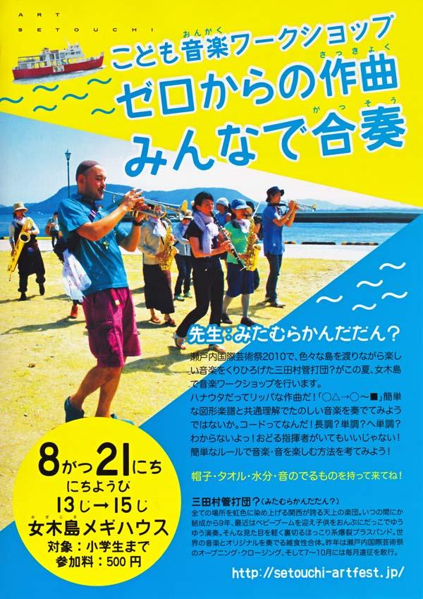 8/21(日)香川・女木島・子供ワークショップ!_c0003757_1231346.jpg