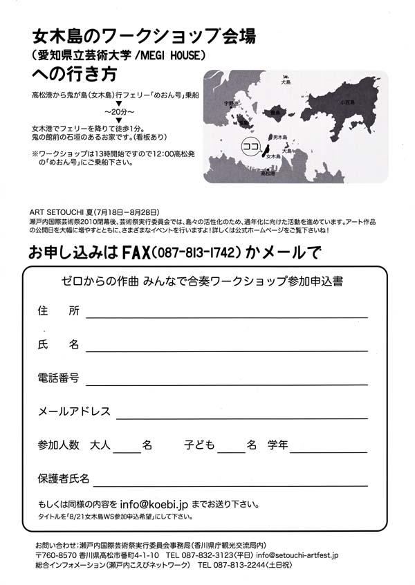 8/21(日)香川・女木島・子供ワークショップ!_c0003757_1235077.jpg