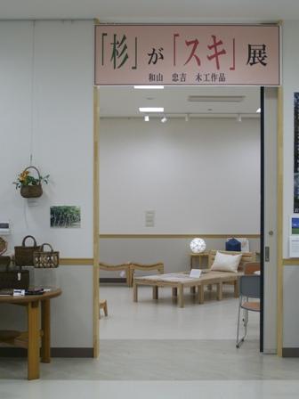 「杉」が「スキ」展  会場入口_f0206159_9134979.jpg