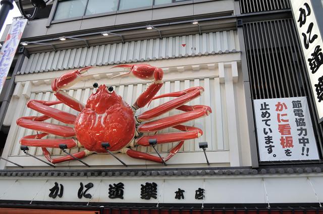 大阪に行こう!~(4)~_c0050163_149574.jpg