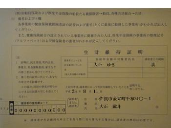 厚生年金保険老齢年金裁定請求書(旧) (6)_d0132289_2111780.jpg