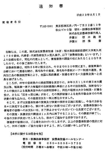 ★【【安愚楽牧場 契約の解約Q&A】】_a0028694_0481556.jpg