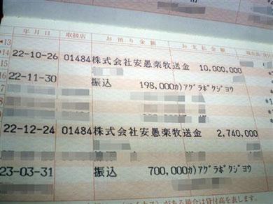 ★【【安愚楽牧場 破綻】】1億円つぎ込んだ実業家の悲劇_a0028694_711137.jpg