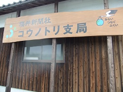越前里地里山チャレンジ隊Vol.3_e0061225_13143381.jpg