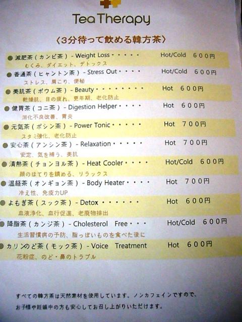 ☆ Tea   Therapy   CAFE ☆_e0133535_20144162.jpg