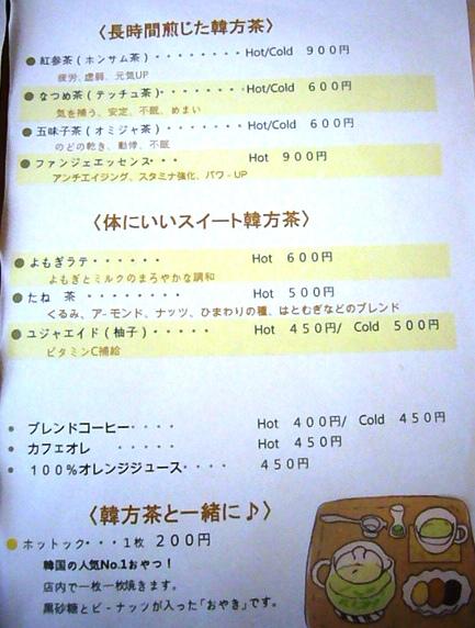☆ Tea   Therapy   CAFE ☆_e0133535_20151082.jpg