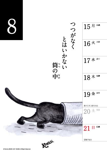8月15日~8月21日 クロッチカレンダー_f0193056_12572110.jpg