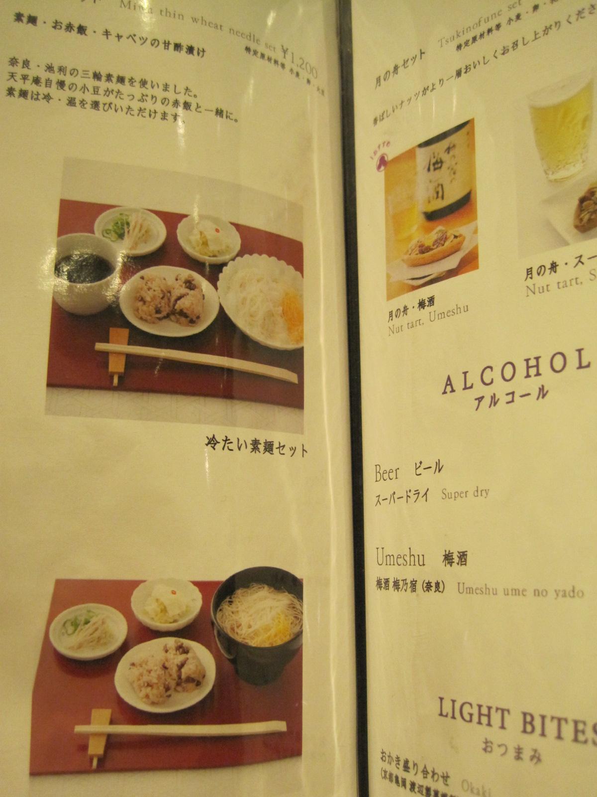 天平庵 /上野土産_f0236260_20402641.jpg