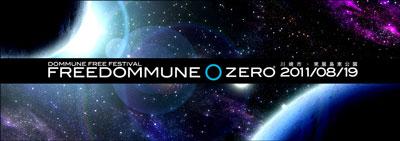 FREE DOMMUNE ZERO_b0121563_19434324.jpg