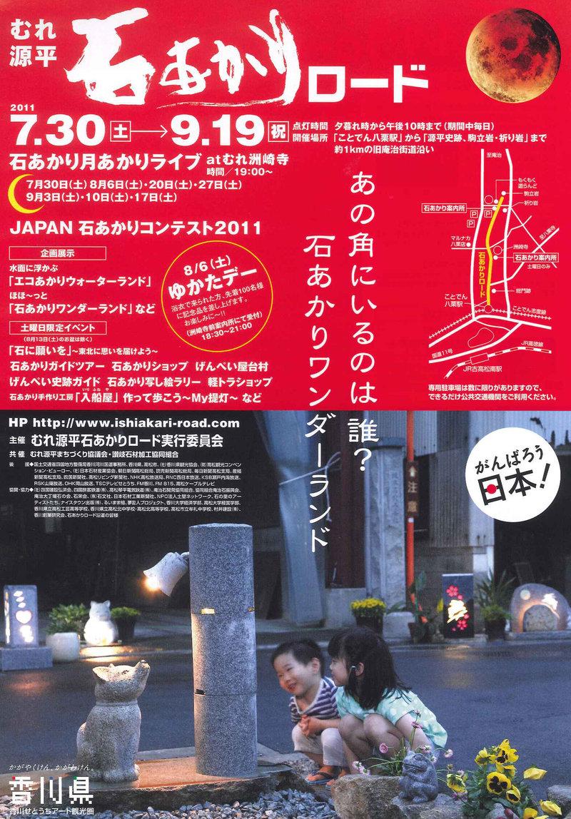 むれ源平石あかりロード  2011.7.30_e0223769_229533.jpg