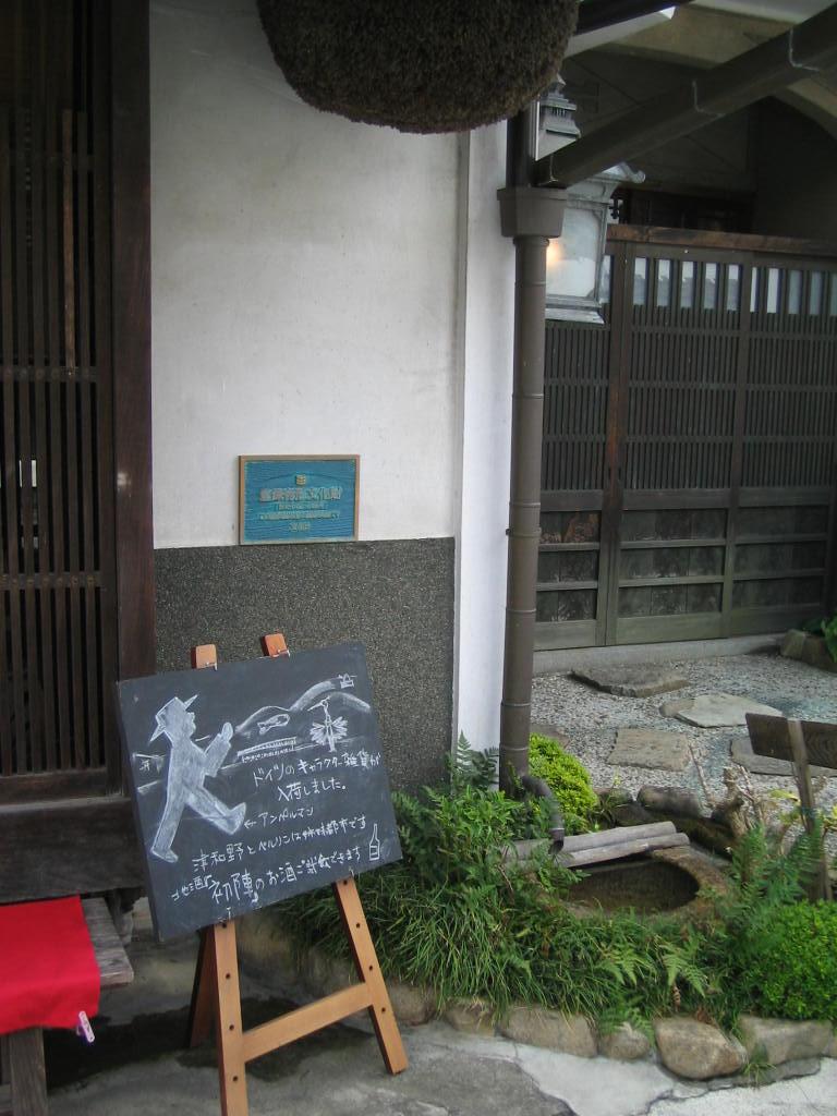 津和野町「初陣」の古橋酒造_c0180686_22153663.jpg