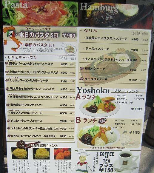 Cafe de 10番 久太郎店 / お得なパスタセット_e0209787_14393429.jpg