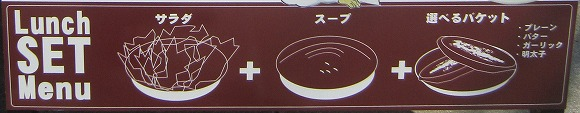 Cafe de 10番 久太郎店 / お得なパスタセット_e0209787_1440369.jpg