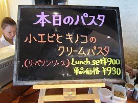 Cafe de 10番 久太郎店 / お得なパスタセット_e0209787_14434170.jpg