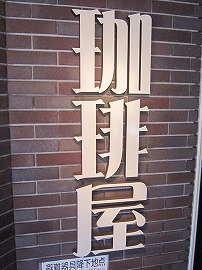 Cafe de 10番 久太郎店 / お得なパスタセット_e0209787_151507.jpg