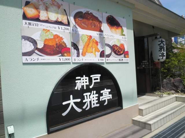 洋食・天ぷら 「神戸大雅亭」 伊丹_c0118393_8581242.jpg