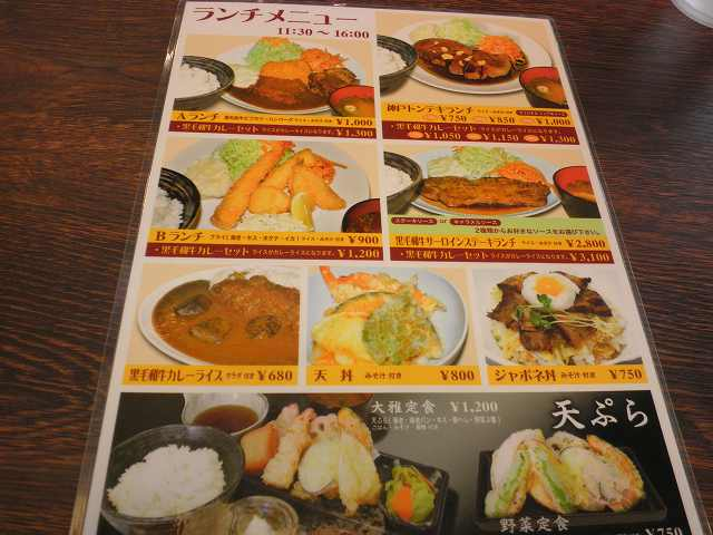 洋食・天ぷら 「神戸大雅亭」 伊丹_c0118393_90358.jpg