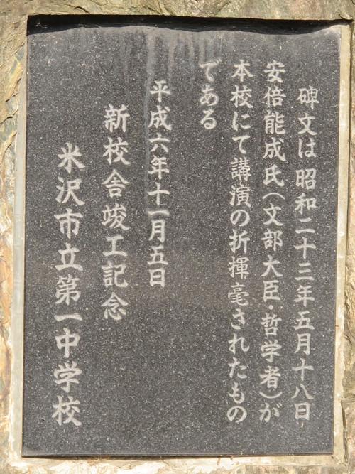 教育長 大河原真樹様、米沢市の副市長就任おめでとうございます_c0075701_943396.jpg