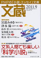 「文蔵」2011年9月号_b0136144_1805844.jpg