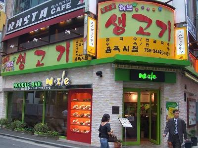 激旅!韓国3泊4日2005 (2)_e0173645_11531112.jpg