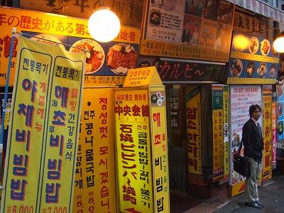 激旅!韓国3泊4日2005 (3)_e0173645_12245466.jpg