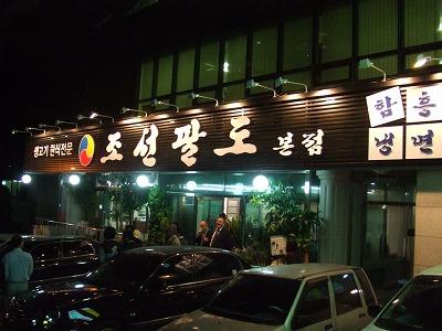 激旅!韓国3泊4日2005 (3)_e0173645_12321592.jpg