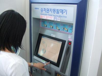 激旅!韓国3泊4日2005 (5)_e0173645_1645169.jpg