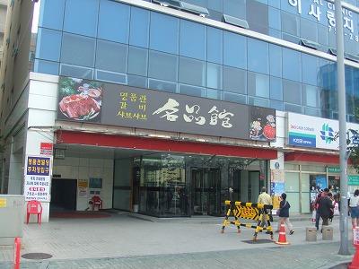 激旅!韓国3泊4日2005 (8)_e0173645_18265041.jpg