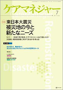 『ケアマネジャー』2011年7月号 特集「東日本大震災 被災地の今と新たなニーズ」_a0103650_22315926.jpg