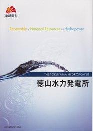 徳山水力発電所 パンフレット _f0197754_2022320.jpg