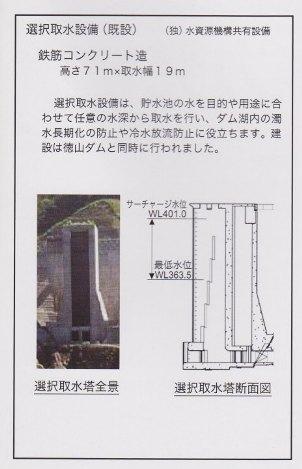 徳山水力発電所 パンフレット _f0197754_2093559.jpg