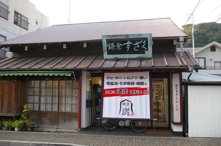 竹炭専門店・鎌倉すざく:体の内と外からの健康づくりを提案_c0014967_214034100.jpg