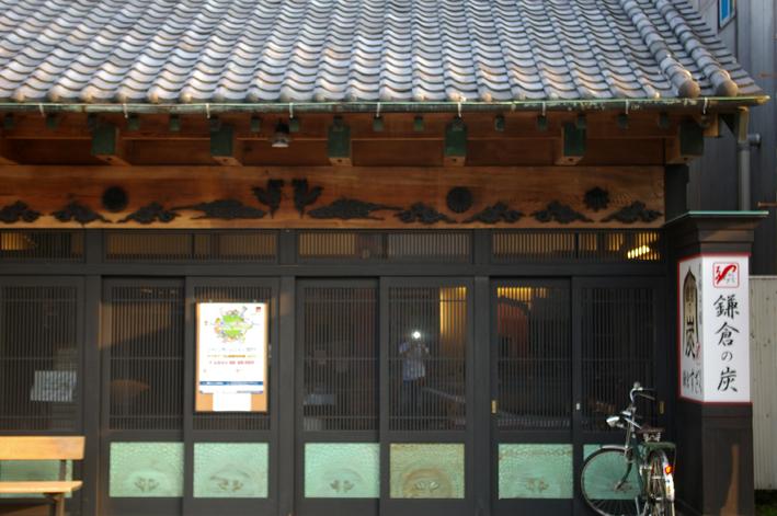 竹炭専門店・鎌倉すざく:体の内と外からの健康づくりを提案_c0014967_21405455.jpg