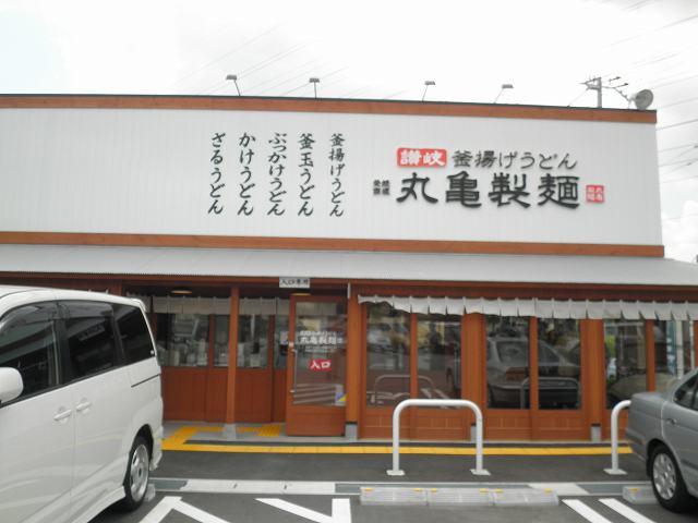 丸亀製麺 中山寺店_c0118393_19274886.jpg