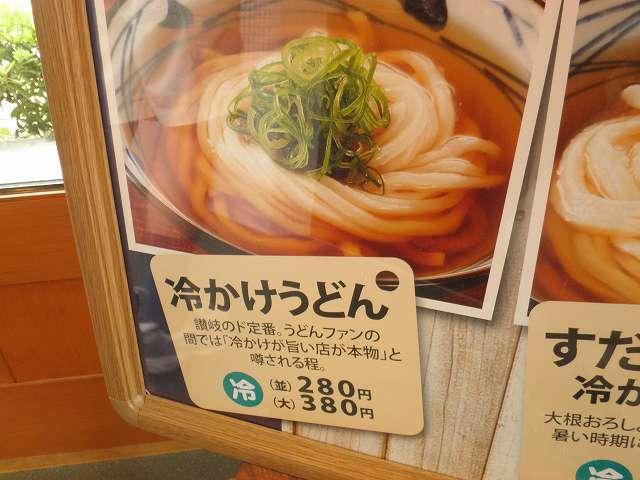 丸亀製麺 中山寺店_c0118393_19314280.jpg