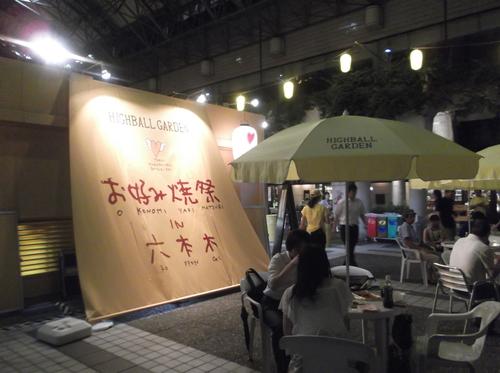 ハイボールガーデン お好み焼祭 in 六本木_e0123104_7303657.jpg