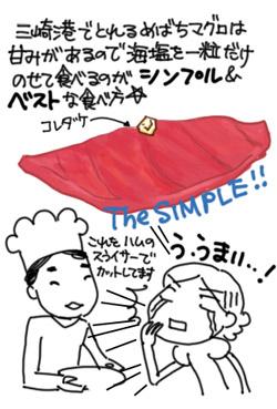 横浜元町でお魚イタリアン☆PAPADAVIDE_c0161724_23414777.jpg