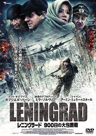 レニングラード 900日の大包囲網 Leningrad_e0040938_1384589.jpg