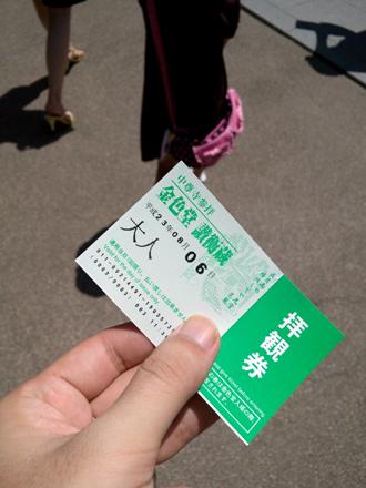 世界遺産に登録されたばかりの「平泉」に行ってきました _c0060143_207763.jpg