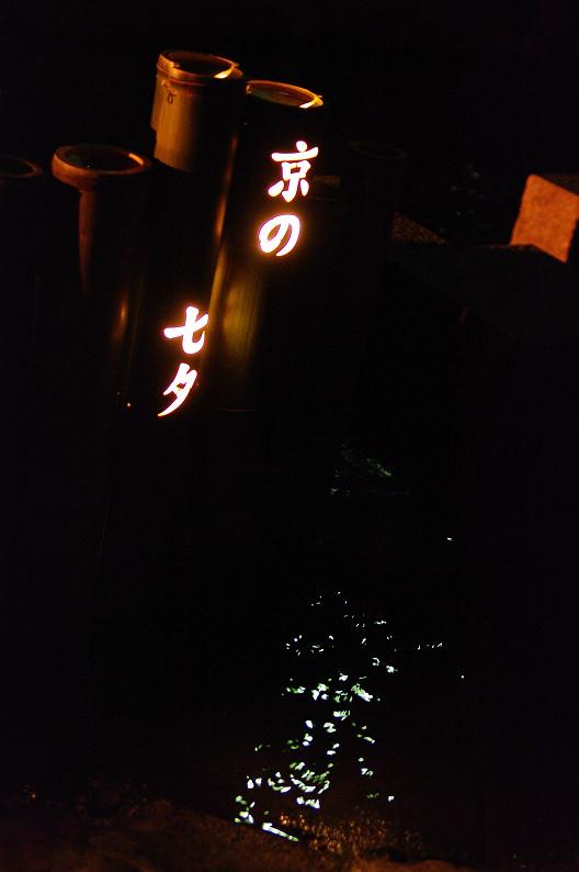 京の七夕 2011... _f0152550_12222566.jpg