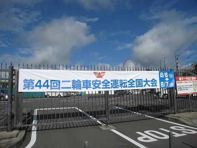 第44回 二輪車安全運転全国大会 パートⅢ_e0114857_20384419.jpg